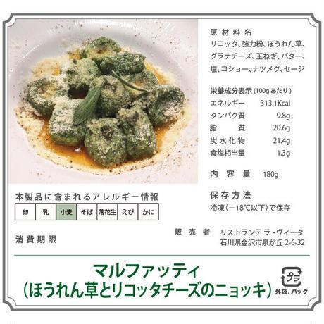 マルファッティ(ほうれん草とリコッタチーズのニョッキ)