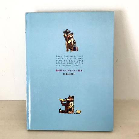 くまのパディントン (パディントンの絵本1)