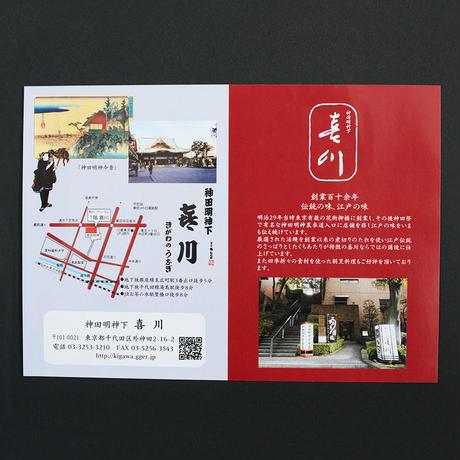 【常次郎 国産炭火手焼きうなぎ蒲焼】10袋