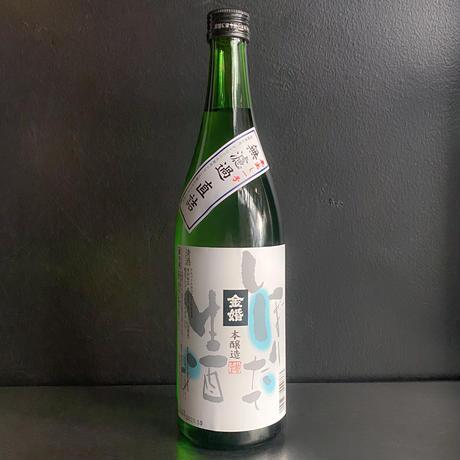 金婚 しぼりたて無濾過生原酒(720ml)