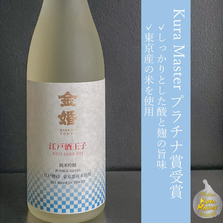 金婚純米吟醸 江戸酒王子(720ml)