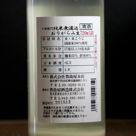 金婚 十右衛門おりがらみ生(720ml)