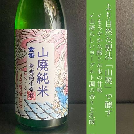 金婚 山廃純米 無濾過生原酒/9号酵母仕込(1800ml)