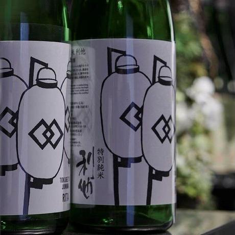 【期間限定発売】特別純米 利他  無濾過生原酒(720ml)