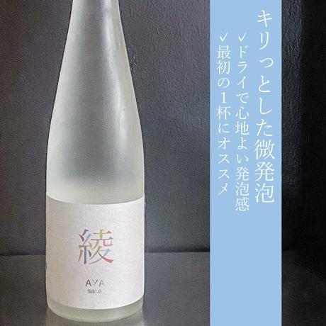 微発泡うすにごり 純米生酒 綾(あや)夏限定ラベル(500ml)