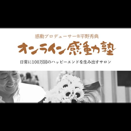 オンライン感動塾/年会費プラン