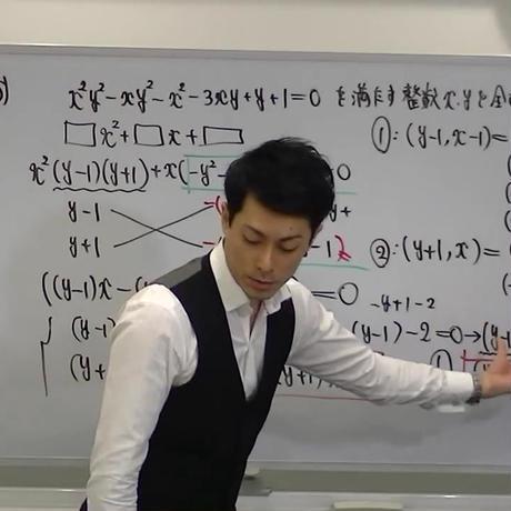 (数学授業本編) 第32講:不定方程式