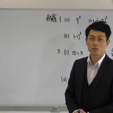 入門数学 第1,2,3,4講:数の計算