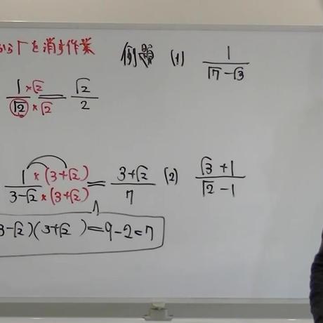 入門数学 第10,11,12講:ルートの計算