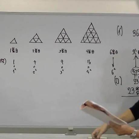 准看数学 第13講:規則性