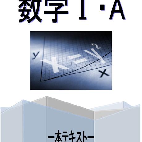 数学授業本編テキスト製本版
