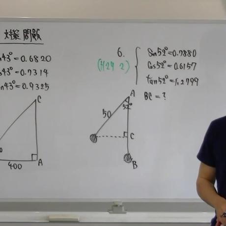 高認数学 大問5対策講座(後編)