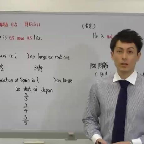 英語授業本編 第10講:比較