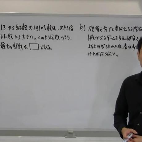 高認数学 大問2対策講座