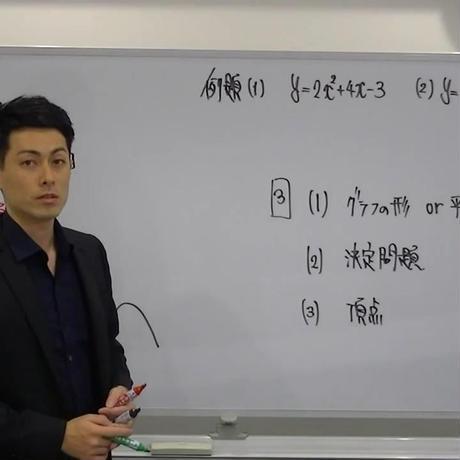 高認数学 大問3対策講座