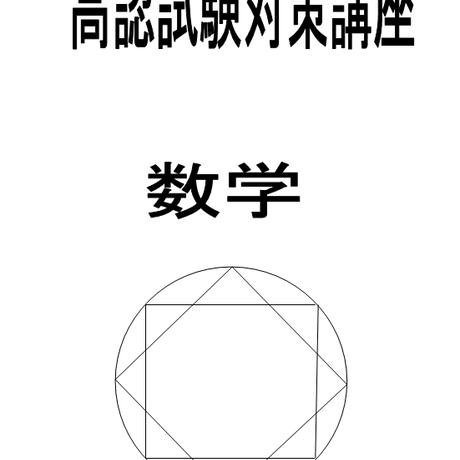 高認数学テキスト製本版