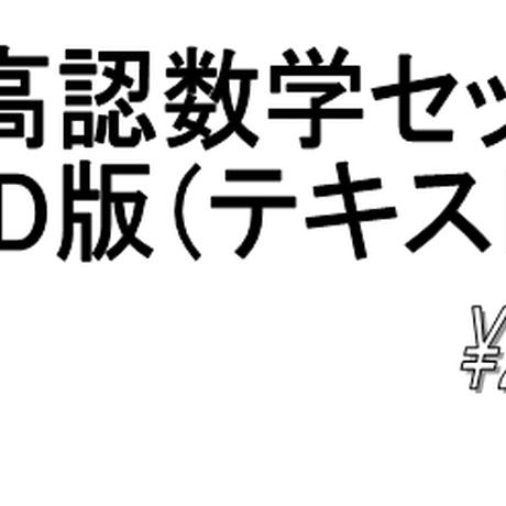 高認数学セット(DVD版+テキスト製本)