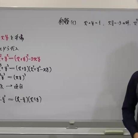 准看数学 第2講:計算(2)対称式