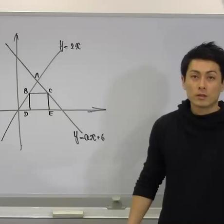 准看数学 第6講:関数(3)