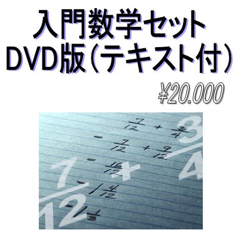 入門数学セット(DVD版+テキスト製本)