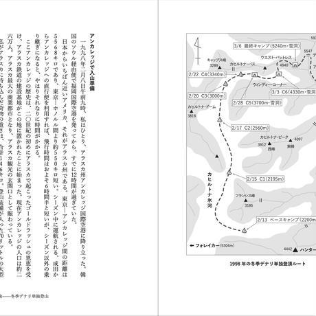 山の旅人 冬季アラスカ単独行(栗秋正寿)