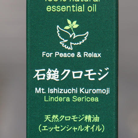 石鎚ケクロモジ精油(エッセンシャルオイル)  2ml