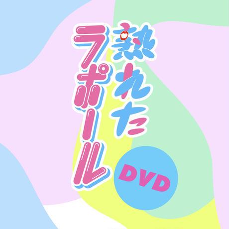 熟れたラポールDVD(特典映像インタビュー&LIVE付)
