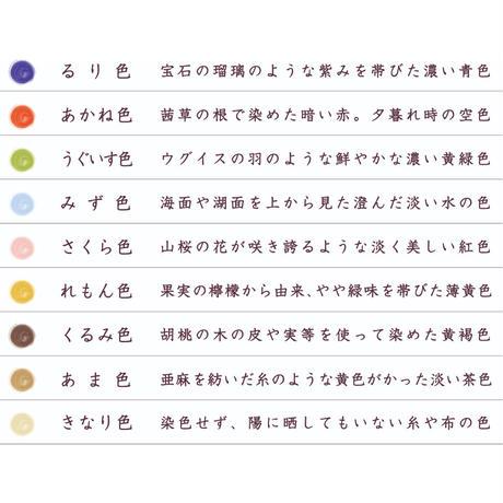 やさしい彩り 箸箱&抗菌箸 あま色