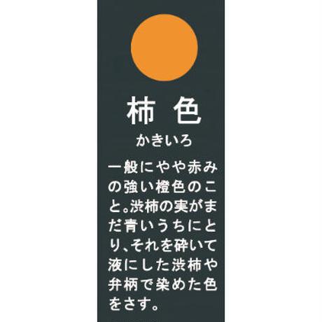 日本伝統色 京型 塗分丼 柿色