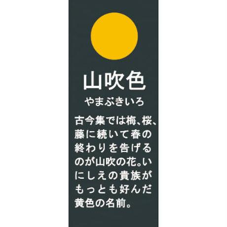 日本伝統色 塗分 フリーカップ 山吹色