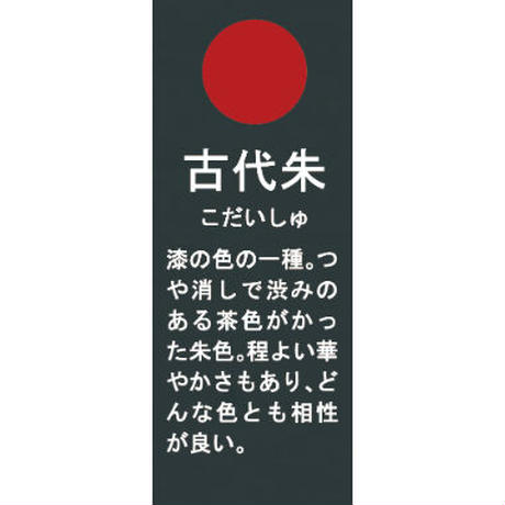 日本伝統色 京型 塗分汁椀 古代朱