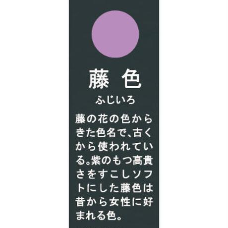 日本伝統色 京型 塗分丼 藤色
