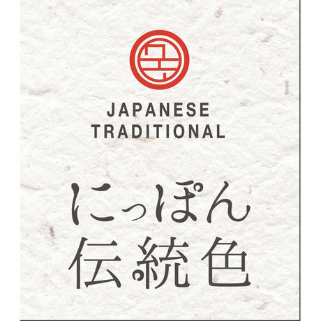 日本伝統色 塗分 フリーカップ 古代朱