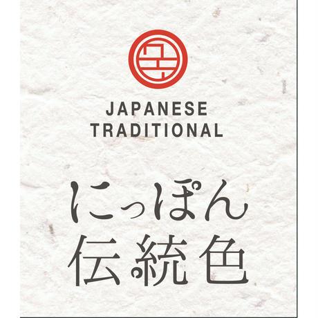 日本伝統色 塗分 茶筒 茄子紺