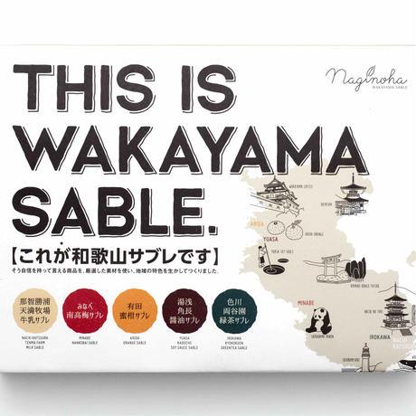 「スイーツ甲子園優勝サブレ」和歌山サブレ「THIS IS WAKAYAMA SABLE.」(5種各2枚計10枚)