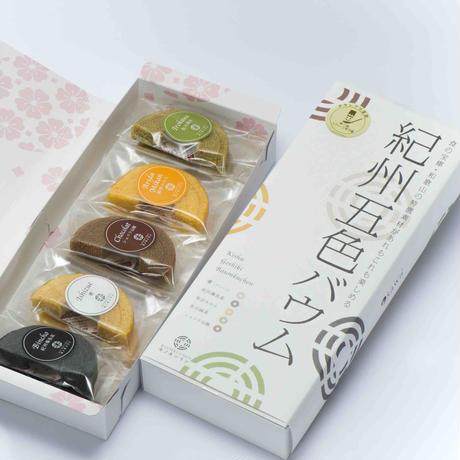 「スイーツ甲子園優勝バウム」紀州五色バウム(5種×2個 計10個入)