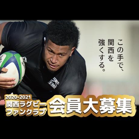 関西ラグビーファンクラブ2020   シルバー/ゴールド会員入会