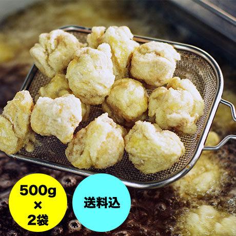 カンテツとり唐揚げ【2袋(1,000g)】