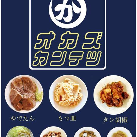 砂肝漬け(2人前)