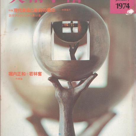 美術手帖 1974年1月号