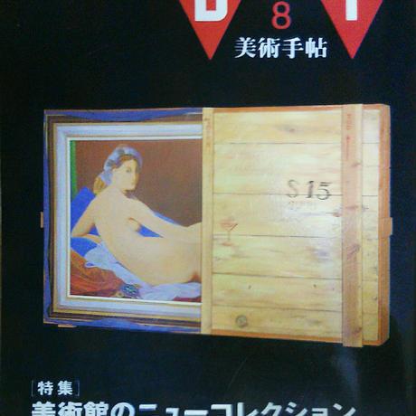 美術手帖 1992年8月号