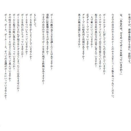 【直筆サイン本】枝D ボールも自由も奪い取る術