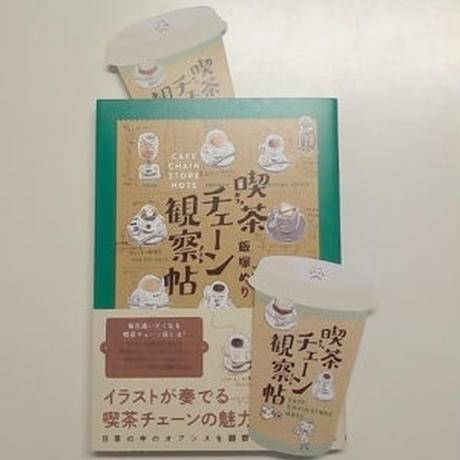 喫茶チェーン観察帖 カフェチェーンノート(特典しおり付き)