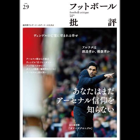 フットボール批評issue29