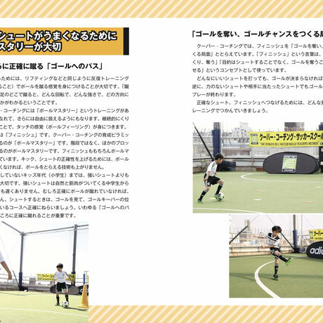 ジュニアサッカー クーバー・コーチング キッズのプレーレベルアップメニュー集