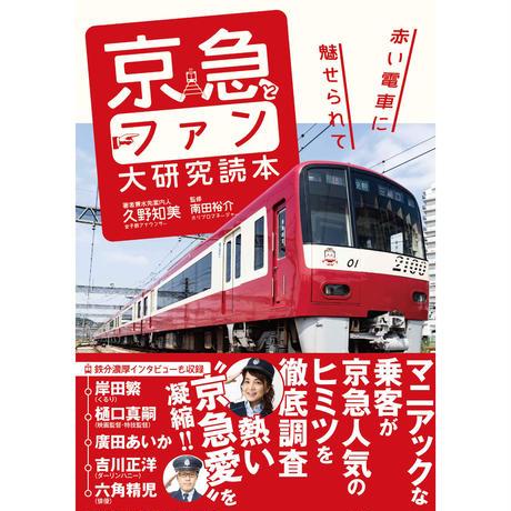 【直筆サイン本】京急とファン大研究読本