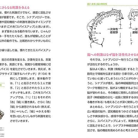 簡単な動きで脳がイキイキ「シナプソロジー」  スポーツジム考案 1日10分の若返りエクササイズ(5567)