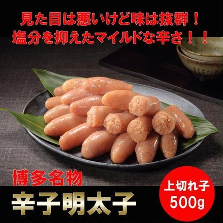 【訳あり】博多名物辛子明太子 お得切れ子セット500g