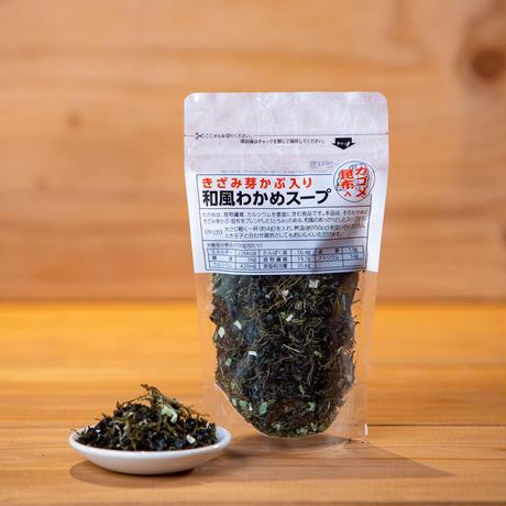 芽かぶ入和風わかめスープ  75g
