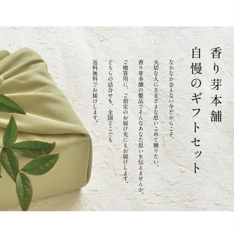 人気の品詰合せ『香り芽箱』     (12品詰合せ)
